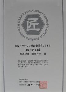 株式会社白形製作所は2012年の大阪ものづくり優良企業賞を受賞しました。